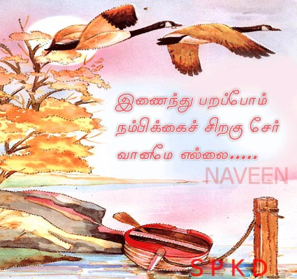love poems in tamil language. LOVE POEMS IN TAMIL LANGUAGE